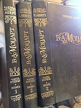 Аберт Герман. В. А. Моцарт.У двох частинах в 4 книгах. Кеига 1, частина 2, книга 2, частина 1,2. М., 1989-1990.