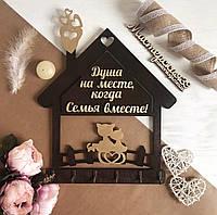 Ключница для ключей из дерева настенная для дома «Котики — Семья вместе»