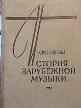 Розеншильд К.,Левик Б., Конен Ст., Друскін М. Історія зарубіжної музики. У 4-х книгах. М. Музика 1976-1981р.