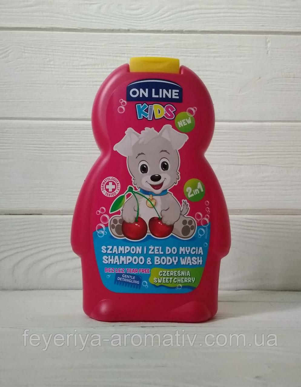 Детский шампунь и гель для мытья On Line Kids 3+ 250 гр (Польша) черешня