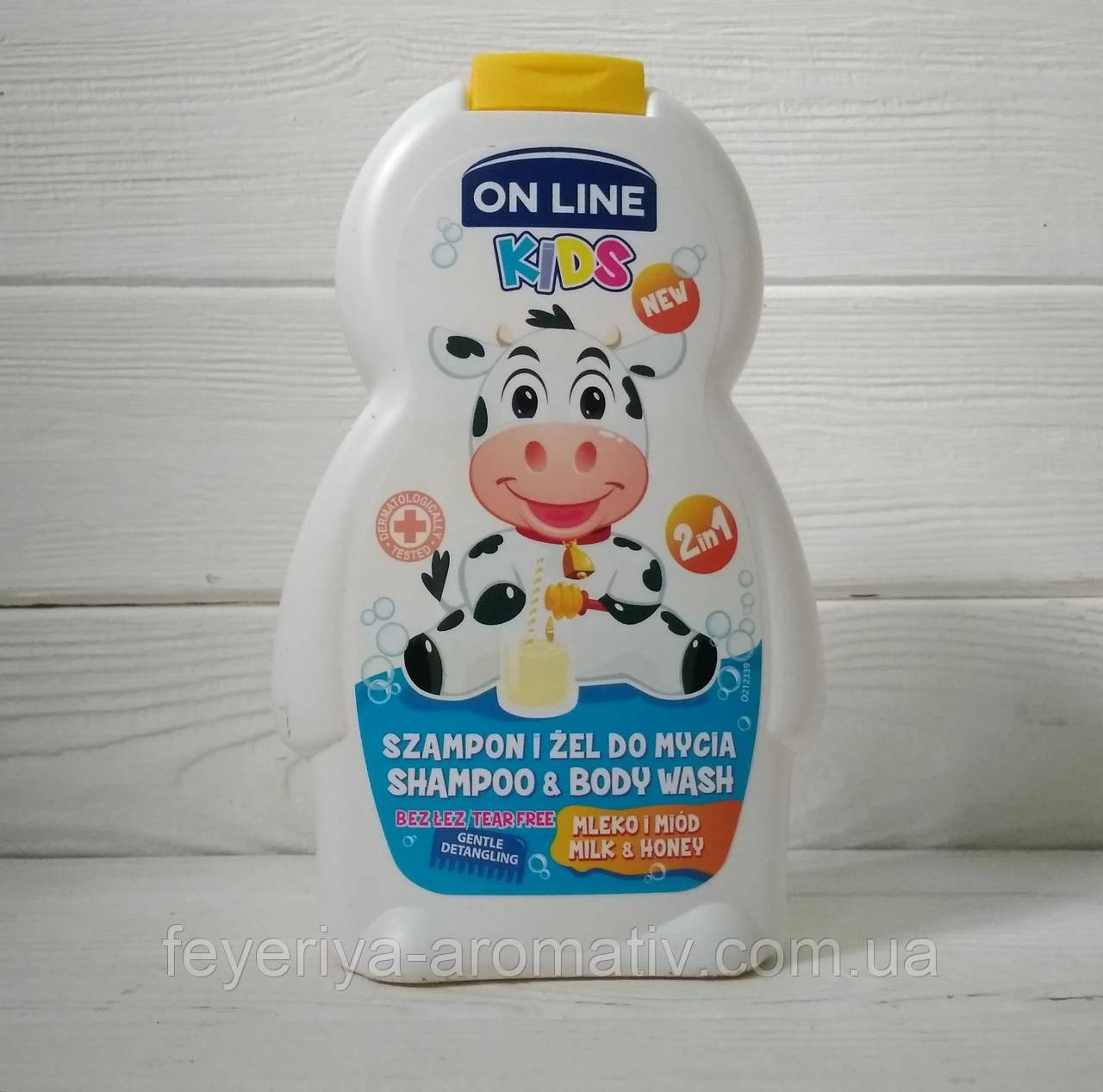 Детский шампунь и гель для мытья On Line Kids 3+ 250 гр (Польша) молоко с медом