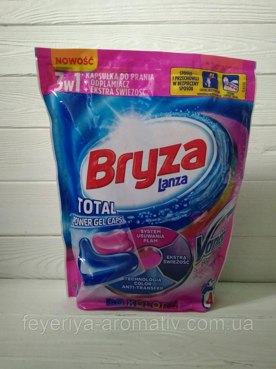 Капсулы для стирки цветного Bryza Lanza + Vanish do Koloru 42шт (Польша)