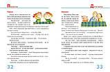 Бон чи тон, або гарні манери для дітей, фото 3