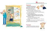 Бон чи тон, або гарні манери для дітей, фото 5