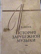 Левик Б. Історія зарубіжної музики. Випуск другий.. Друга половина 18 ст.. М., 1980