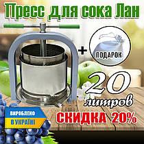 Надійний прес для соку з нержавіючої сталі від виробника, будь сік у домашніх умовах за 10 хвилин! 20 л