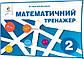 2 клас / Математика. Тренажер (НУШ) / Бевз / Освіта, фото 2