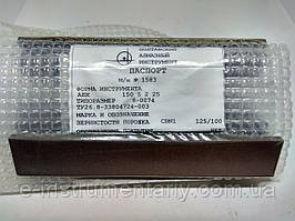 Ельборовий брусок 150х25х5х2 на сталевому підставі Зерно 125/100 - чорнова заточка.