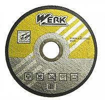 Круг отрезной по металлу Werk 125х1х22.2мм (WE201104/4131706) упаковка 10шт