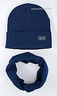 Синий комплект для мальчика Джои