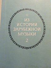 З історії зарубіжної музики. Вип. 2. Збірник статей. Упоряд. Питина. М., 1977.