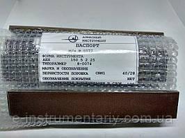 Ельборовий брусок 150х25х5х2 на сталевому підставі Зерно 40/28 - чистова заточка.