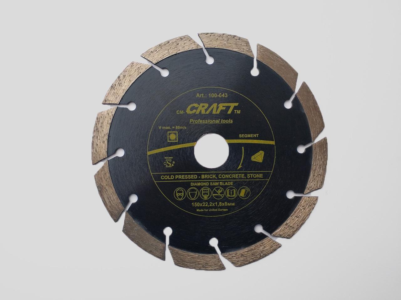 43 Диск алмазний Craft  segment 150*22,2*1,5*10мм - сух. різ цегли, бетону, тротуарної плитки