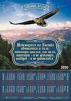 """Календарь плакат """"Надеющиеся на Господа обновятся в силе..."""""""