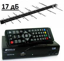 Комплект - зовнішня антена(підвищеної потужності) + Т2 тюнер(ресівер)