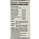 Эланир Кужампу (Elaneer Kuzhampu, Nupal Remedies), 10 мл - Аюрведа премиум класса, фото 2