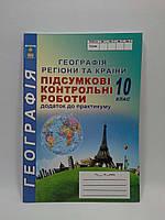 ПКР Географія 10 клас Підсумкові контрольні роботи Кобернік Додаток до практикуму