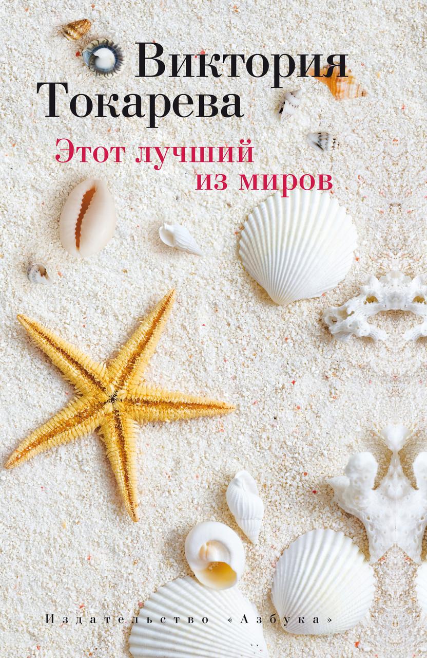 """Виктория Токарева """"Этот лучший из миров"""""""