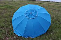 Зонт с клапаном 2,5м - 12спиц и серебренным напылением