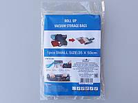 """Вакуумный пакет """"скручивающийся""""  для упаковки и хранения одежды. Размер 35*50 см"""
