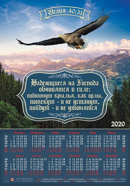 Календарь плакат малый рус. 2020