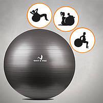 Фітбол, універсальний м'яч для фітнесу Way4you 75 см, фото 2
