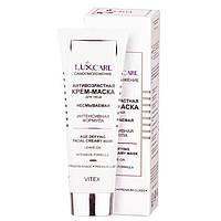 Антивозрастная крем-маска для лица, несмываемая 10 мин, интенсивная формула, Lux Care Витекс
