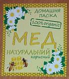 Наклейка сувенирная на мед (глянцевая) УКР, фото 2
