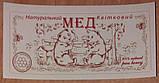 "Наклейка ""Мед"" сувенирная, фото 3"