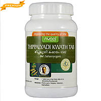 Пиппальяди Кватха (Thippalyadi kwath tab, Nupal), 100 таблеток - Аюрведа премиум качества