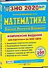 Математика. Комплексна підготовка до ЗНО і ДПА 2020