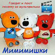 Большой Кэша мягкая игрушка Инокентий - говорит фразы и поет песенку из мультфильма мимимишки, фото 3