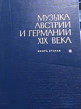 Музика Австрії та Німеччині 19 століття. Книга 2. ред. Цытович Т. М. 1990.