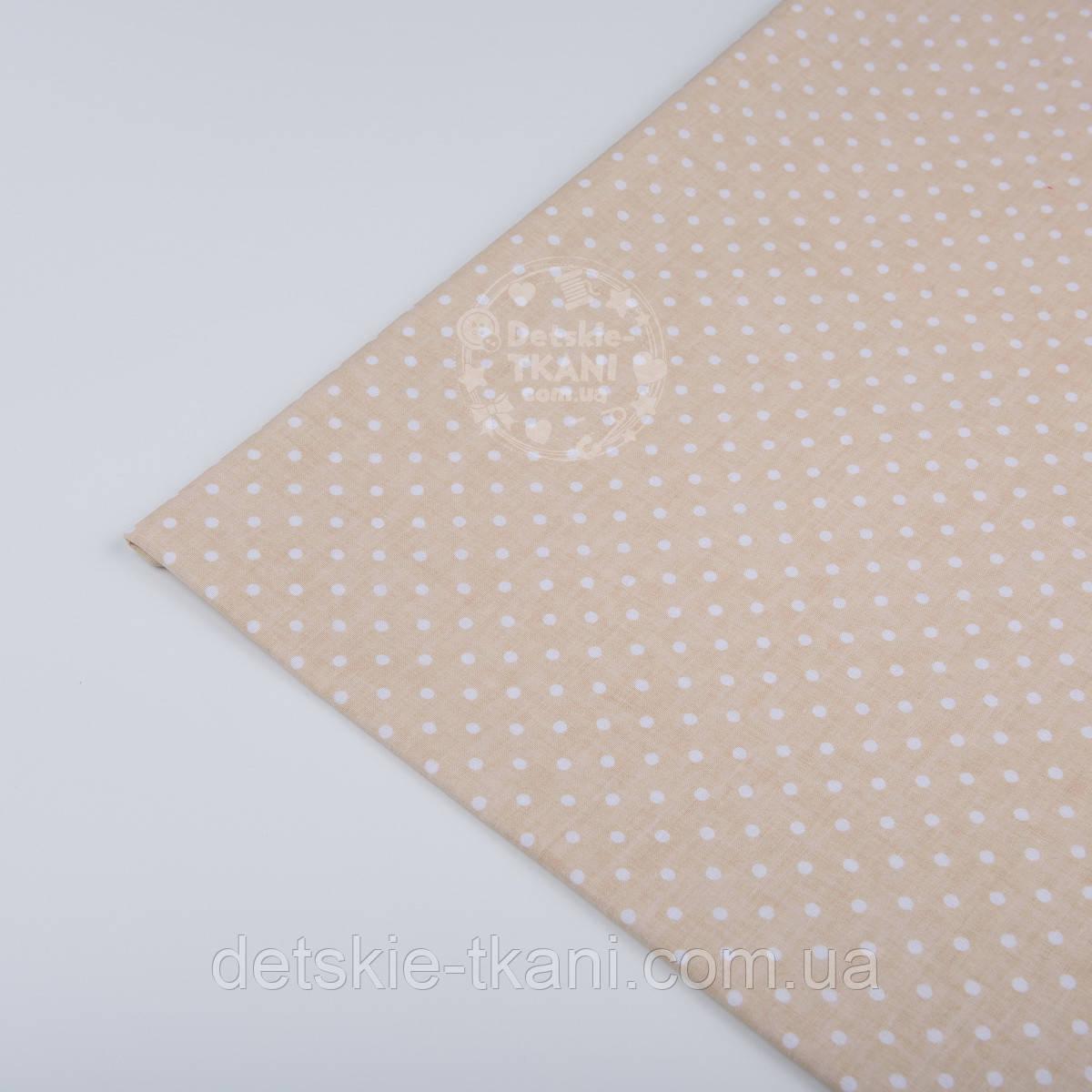 Отрез ткани №88а  с  мелким горошком на светло-кофейном фоне, размер 57*160