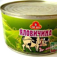 """Яловичина до сніданку """"ПАН ІВАН"""" Ж/Б 525г (1/9)"""