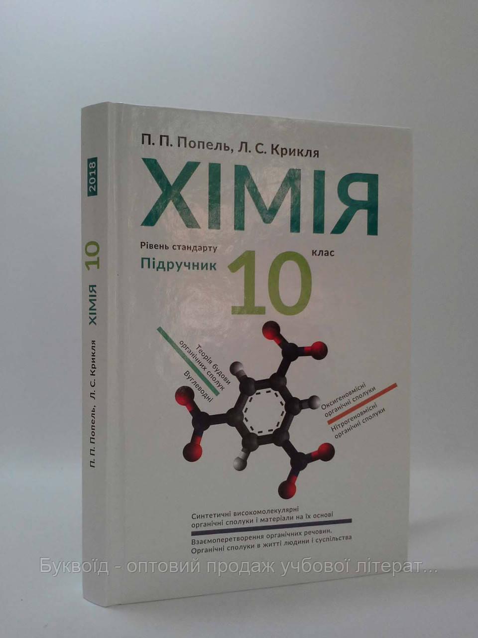 10 клас Хімія Попель Крикля Академія, фото 1