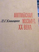 Ковнацкая Л. Р. Англійська музика ХХ століття. М. 1986