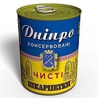 """Консервированные подарки """"Дніпро консервовані чисті шкарпетки"""""""