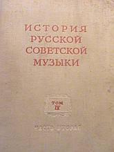 Історія російської радянської музики. Ьом 4. 1946-1958. Частина друга. М. 1963.
