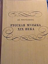 Третьякова Л. С. Російська музика 19 століття. М., 1976.
