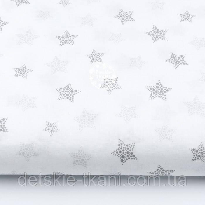 """Лоскут ткани """"Точечные звёзды"""" малые графитово-серые на белом  №2054а, размер 44*80 см"""