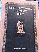 Лосєв О. Ф. Музична естетика античного світу. К., 1974.