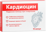 Кардиоцин мощное средство для снижения давления
