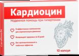 Препарат Кардиоцин для снижения давления