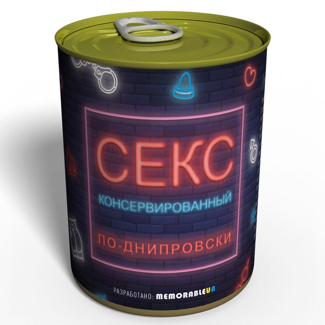 Секс консервований по-дніпровски - оригінальний подарунок з Дніпра
