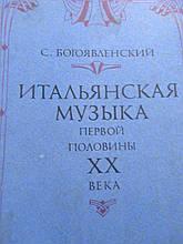 Богоявленський С. Італійська музика першої половини ХХ століття. Л., 1986.
