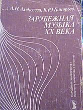 Алексєєва Л. Н. Зарубіжна музика хх століття. М., 1986. 192с., м'яка обкладинка