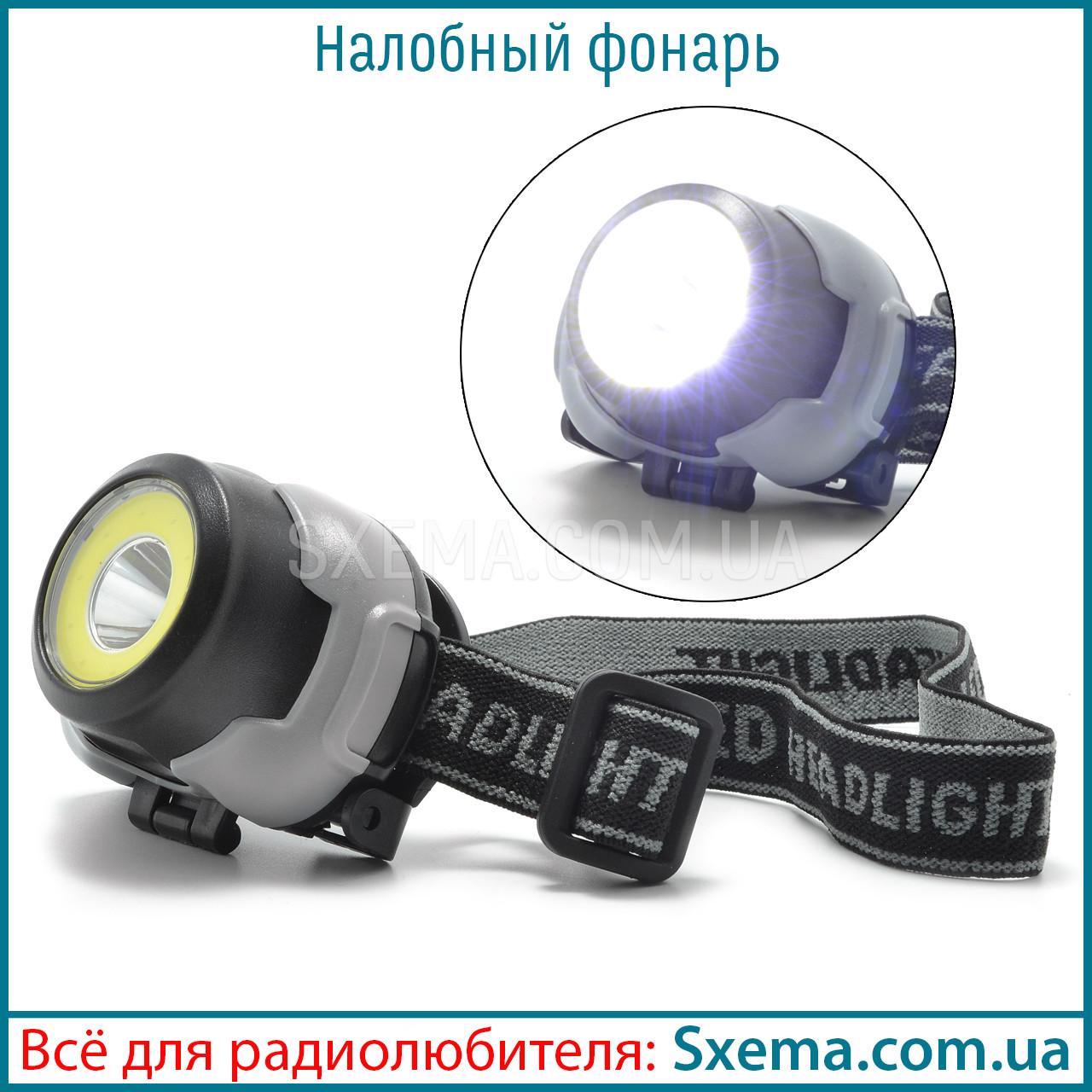 Светодиодный налобный фонарь 1802 3 режима