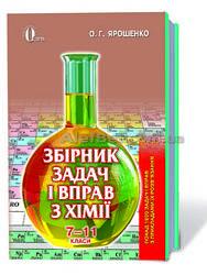 7-11 клас / Хімія. Збірник задач і вправ / Ярошенко / Освіта