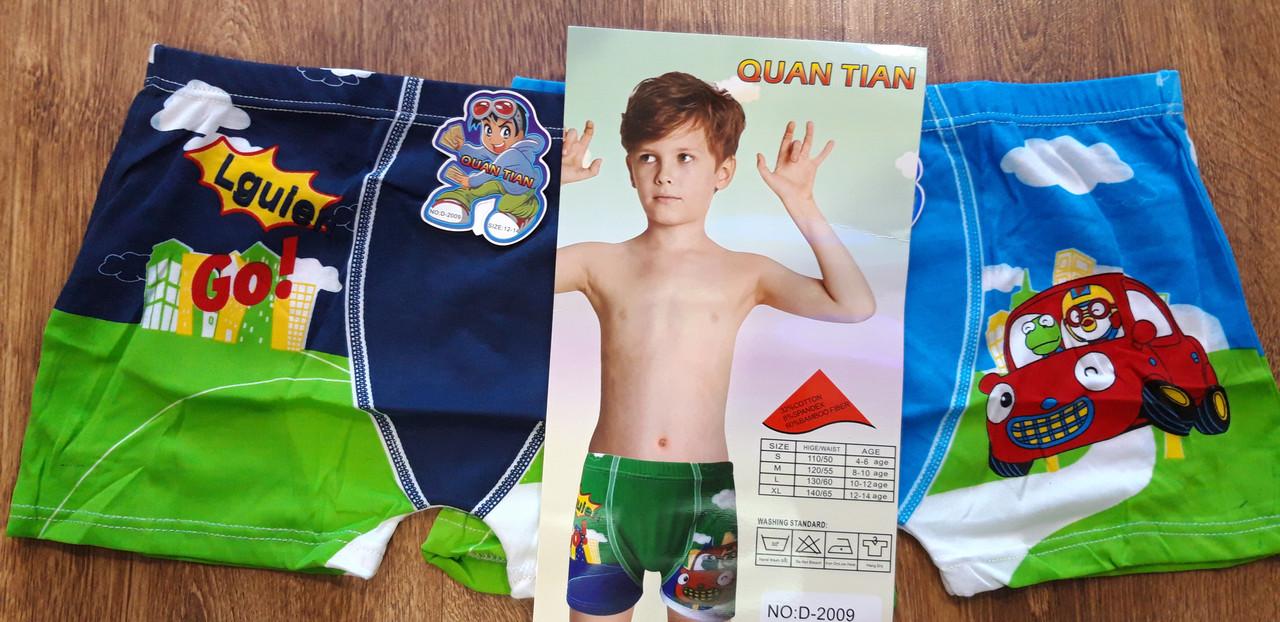 """Трусы детские,боксеры""""QUAN TIAN"""" 4-14 лет,машинка Art 2009"""